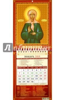 """Календарь 2013 """"Блаженная Матрона Московская"""" (21310)"""