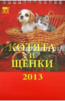 "Календарь 2013 ""Котята и щенки"" (10302)"