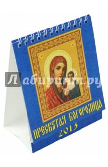 """Календарь 2013 """"Пресвятая Богородица"""" (10308)"""