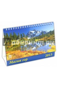 "Календарь 2013 ""Магия гор"" (19302)"