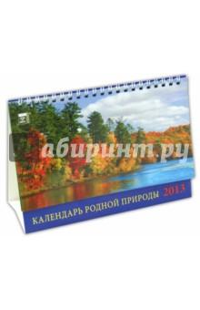 """Календарь 2013 """"Календарь родной природы"""" (19304)"""