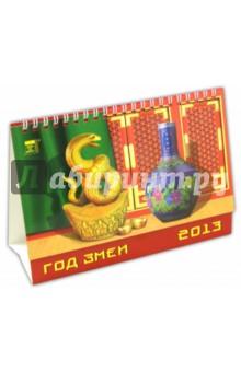 "Календарь 2013 ""Год змеи"" (19306)"