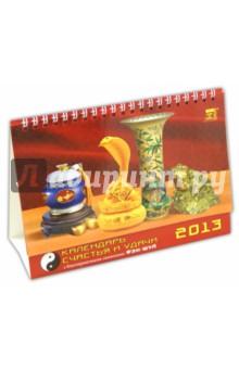 "Календарь 2013 ""Календарь счастья и удачи"" (19310)"
