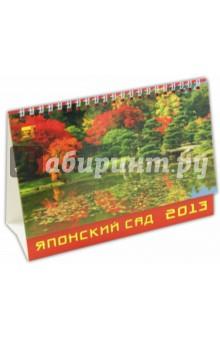 "Календарь 2013 ""Японский сад"" (19312)"