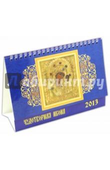"""Календарь 2013 """"Чудотворная икона"""" (19314)"""