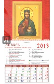 """Календарь 2013 """"Господь Вседержитель"""" (20302)"""