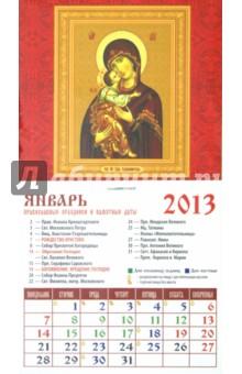 """Календарь 2013 """"Владимирская икона Божией Матери"""" (20304)"""