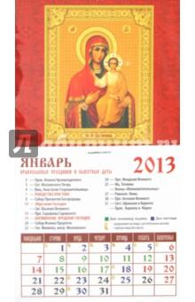 """Календарь 2013 """"Смоленская икона Божией Матери"""" (20306)"""