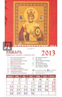"""Календарь 2013 """"Святитель Николай Чудотворец"""" (20308)"""