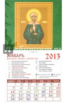 """Календарь 2013 """"Святая Матрона Московская"""" (20310)"""