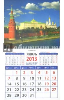 """Календарь 2013 """"Москва. Кремлевская набережная"""" (20314)"""