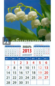 "Календарь 2013 ""Ландыши"" (20320)"