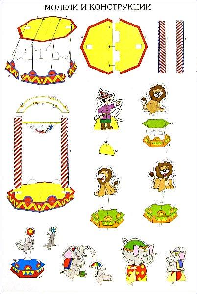 Иллюстрация 1 из 25 для Цирк   Лабиринт - книги. Источник: Лабиринт