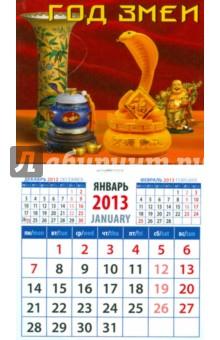 "Календарь 2013 ""Год змеи"" (20336)"