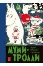 Янссон Туве Муми-тролли. Полное собрание комиксов в 5 томах. Том 3