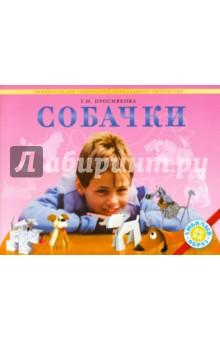 Проснякова Татьяна Николаевна Собачки. Энциклопедия технологий прикладного творчества