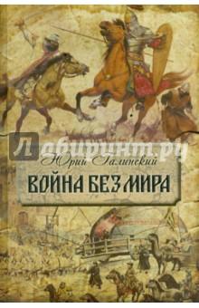 Война без мираИсторический роман<br>Мрачное средневековье - конец XIV века. Европа еще не оправилась от опустошительных, кровавых нашествий кочевых орд. А с Азиатского континента поднимается новая угроза. Гурки-османы Баязеда, как удав заглатывают Византию, Болгарию, Сербию. Они медленно, но неудержимо движутся к центру Европы. Тем временем возрождается и крепнет погрязшая было в междоусобицах языческо-мусульманская Золотая Орда во главе с ханом Тохтамышем. Его внезапное нашествие на Москву и Русь надолго оставляет кровавый след в её истории. Неспокойно и в Срединной Азии, где возникает еще одно грозное образование - держава Тимура-Тамерлана. С невиданной жестокостью распространяет он свою власть на огромные пространства. Трудно представить участь Европы и Азии, если бы эти три огромные мусульманские образования объединились. К счастью, этого не произошло. В борьбе за мировое господство три хищника - Тамерлан, Баязед и Тохтамыш схватились друг с другом в смертельной борьбе. Гибнет Золотая Орда, жесточайшее поражение терпят турки-османы. Пока мусульманские владыки сражаются друг с другом, великое княжество Московское, используя передышку от нашествий, расширяет свои границы и укрепляет силы. Этому первому подъему Москвы и Руси после полуторавекового ига уделена значительная часть романа. В финале, когда победитель турок и ордынцев - Тамерлан идет в поход на Русь, великий князь Московский Василий, сын героя земли русской Дмитрия Донского, собрав большое воинство, выступает навстречу и вынуждает врага повернуть вспять от русских рубежей... Роман Юрия Галинского посвящен глобальным событиям, происходившим в мире в конце XIV века, национально-освободительной борьбе русского народа. Но не менее значительное и подробное место в нем уделено любви, дружбе, взаимовыручке людей в это тяжелое время. Роман ВОЙНА БЕЗ МИРА является одной из составных частей эпопеи НАРОД И ВОЙНА Юрия Галинского и служит продолжением дилогии Нашествие, опубликованном ранее издательством Зебра Е, но 