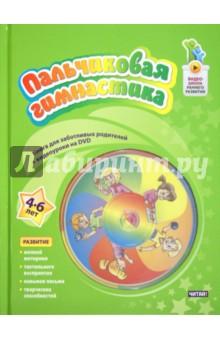 Пальчиковая гимнастика. 4-6 лет (+DVD)