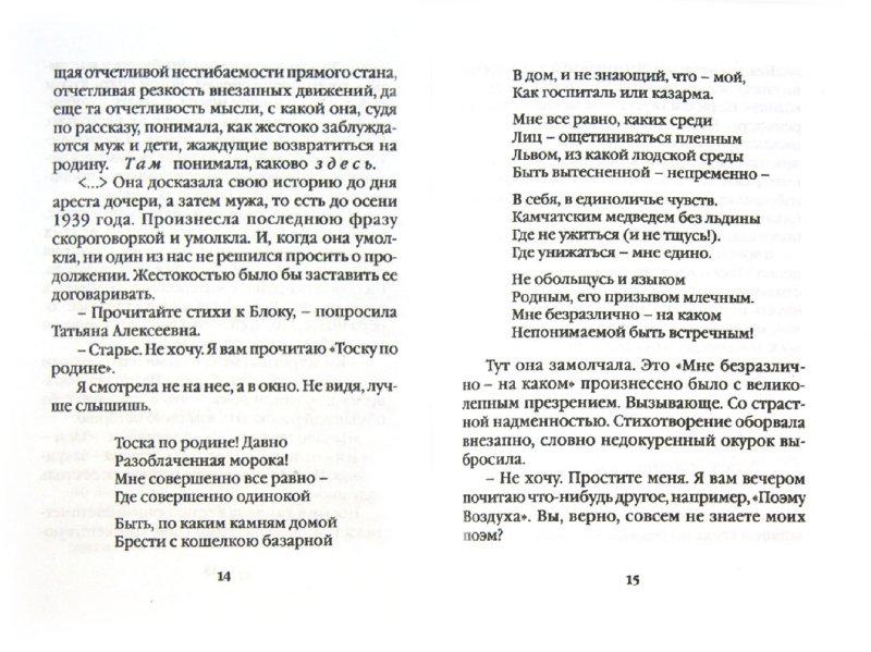 Иллюстрация 1 из 7 для Рябину рубили... | Лабиринт - книги. Источник: Лабиринт