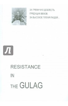 Resistance in GULAGКультура, искусство, наука на английском языке<br>Resistance in the GULAG <br>Memoirs. Letters. Documents.<br>