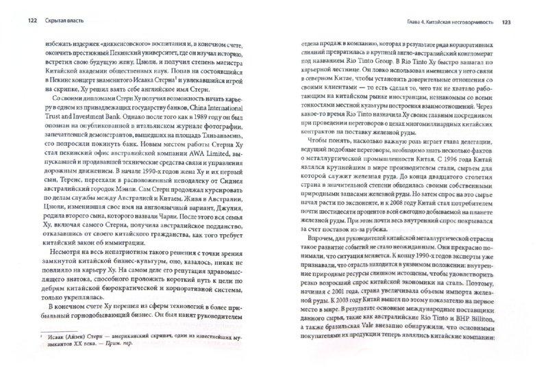 Иллюстрация 1 из 10 для Скрытая власть. Как разбогатевшие государства и влиятельные инвесторы контролируют весь мир - Эрик Вейнер | Лабиринт - книги. Источник: Лабиринт