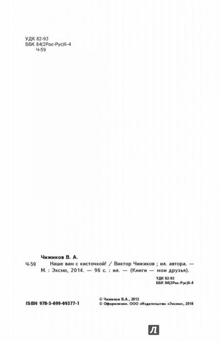 Иллюстрация 1 из 54 для Наше вам с кисточкой! - Виктор Чижиков | Лабиринт - книги. Источник: Лабиринт