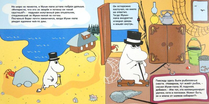 Иллюстрация 1 из 28 для Ключ от маяка. Книга с окошками - Элина Голубева   Лабиринт - книги. Источник: Лабиринт