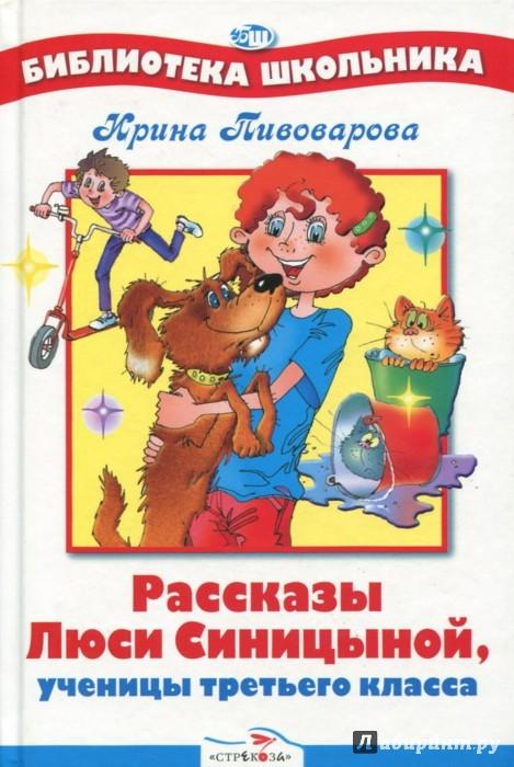 Иллюстрация 1 из 5 для Рассказы Люси Синицыной, ученицы третьего класса - Ирина Пивоварова | Лабиринт - книги. Источник: Лабиринт