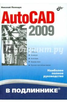 AutoCAD 2009Графика. Дизайн. Проектирование<br>Известный автор рассказывает о применении русской и английской версий системы AutoCAD 2009. Подробно рассмотрены графический интерфейс, команды, способы ввода координат, режимы, системные переменные, форматы. Освещены вопросы создания двумерных чертежей с использованием аннотативных (внемасштабных) объектов. Показана связь между трехмерной моделью и листами чертежа, способы частичного скрытия или переоформления элементов в видовых экранах. Приведены примеры использования и редактирования макросов нового инструмента - рекордера операций. Большое место занимают вопросы оживления модели с помощью материалов и источников освещения, создания анимаций. Приводится структура примитивов и неграфических объектов (DXF-коды).<br>