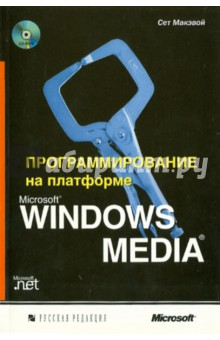 Программирование на платформе Microsoft Windows Media (+CD)Программирование<br>Книга посвящена последней версии платформы Windows Media, позволяющей создавать полнофункциональные мультимедиа-приложения. Автор, ведущий специалист подразделения Windows Media корпорации Microsoft, рассказывает об архитектуре и компонентах платформы Windows Media, описывает реальные примеры использования мультимедийных технологий и подробно разбирает типовые мультимедиа-приложения. Вы научитесь работать с форматом Windows Media, узнаете об особенностях кодирования файлов и потоков Windows Media, серверной рассылки и приема аудио - и видеопотоков, цифрового управления правами, а также получите представление о том, как обеспечить поддержку медиа-данных, изменить стандартный интерфейс проигрывателя Windows Media и создать полнофункциональную Интернет-радиостанцию.<br>Книга адресована разработчиками многофункциональных и гибких мультимедийных приложений.<br>Книга состоит из 19 глав и приложения. Прилагаемый компакт-диск содержит исходный код примеров, электронную версию книги на английском языке, а также необходимое программное обеспечение.<br>