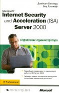 Microsoft Internet Security and Acceleration (ISA) Server 2000. Справочник администрации