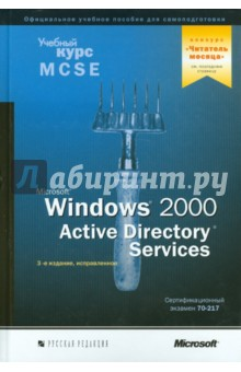 Microsoft Windows 2000 Active Directory Services. Учебный курс MCSE. Экзамен 70-217