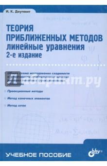 Теория приближенных методов. Линейные уравненияМатематические науки<br>Книга является вторым, исправленным и дополненным, изданием опубликованного в 1985 году учебника Приближенное решение линейных функциональных уравнений. Излагается исследование основных приближенных методов решения задач математической физики (проекционные методы, метод сеток, включая метод конечных элементов), основанное на общей схеме, использующей язык функционального анализа. Конкретными объектами исследования являются метод механических квадратур для интегральных уравнений (используется принцип компактной аппроксимации), методы Ритца, Галеркина, метод сеток для эллиптических уравнений, уравнений теплопроводности и колебаний струны. Основное внимание уделяется вопросам сходимости и устойчивости. Некоторые из результатов принадлежат автору. <br>В новом издании добавлены некоторые результаты, касающиеся метода конечных элементов и устойчивости. <br>Для студентов технических вузов и математических факультетов университетов, специалистов в области приближенных методов и их приложений.<br>2-е издание, переработанное и дополненное.<br>