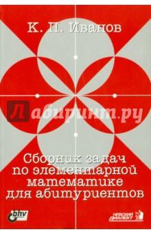 Обложка книги Сборник задач по элементарной математике для абитуриентов