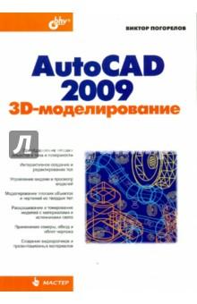 AutoCAD 2009: 3D-моделированиеГрафика. Дизайн. Проектирование<br>Книга посвящена пространственному моделированию в среде пакета автоматизированного проектирования AutoCAD 2009. Рассматриваются особенности применения интерфейса новой версии программы и палитр инструментов. Подробно излагается работа с системами координат, как обычными пользовательскими, так и динамическими, работа с координатными фильтрами, уровнем и высотой. Основной акцент сделан на преобразовании плоских чертежей в объемные модели с целью получения презентационных материалов, на создании, редактировании и модификации твердотельных объектов и поверхностей различными способами. Детально описаны способы получения раскрашенных и тонированных моделей с присвоенными материалами и источниками света. Даны методы простого и интерактивного обзора моделей, включая создание анимационных роликов, просматриваемых стандартными средствами Windows. Хорошему восприятию материала способствуют многочисленные примеры и иллюстрации, снабженные поясняющими текстовыми надписями.<br>
