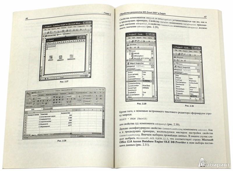 Иллюстрация 1 из 14 для Разработка приложений Microsoft Office 2007 в Delphi - Юрий Магда   Лабиринт - книги. Источник: Лабиринт
