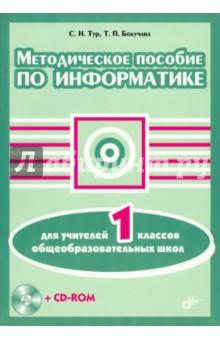Методическое пособие по информатике для учителей 1 классов общеобразовательных школ (+CD)