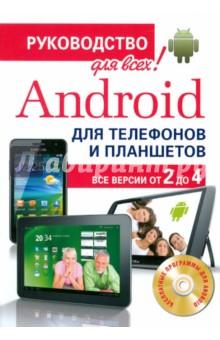 скачать книгу для планшета андроид бесплатно - фото 9