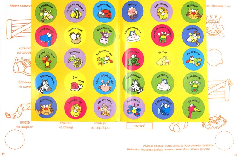 Иллюстрация 1 из 19 для Развитие речи. 4-5 лет | Лабиринт - книги. Источник: Лабиринт