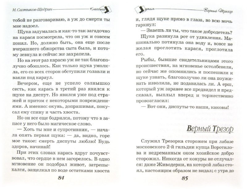 Иллюстрация 1 из 5 для Премудрый пискарь - Михаил Салтыков-Щедрин   Лабиринт - книги. Источник: Лабиринт