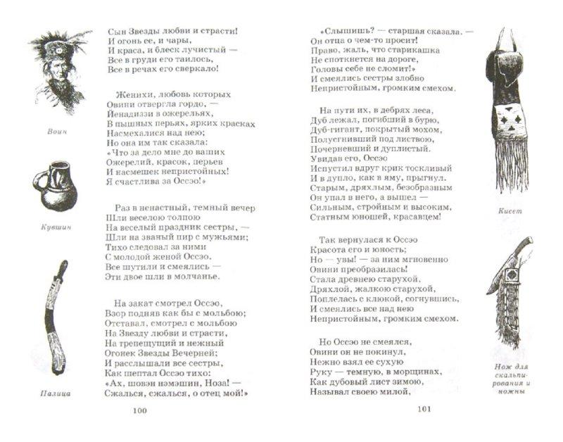Иллюстрация 1 из 45 для Песнь о Гайавате - Генри Лонгфелло   Лабиринт - книги. Источник: Лабиринт
