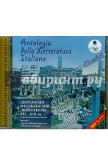 Антология итальянской литературы XII - XIX веков (CDmp3)
