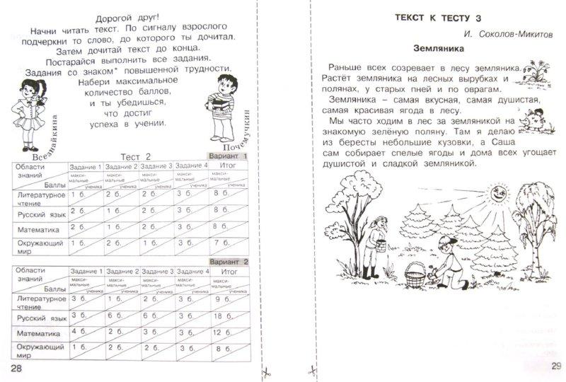 Комплексные задания к текстам 3 класс читать