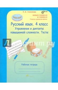 Русский язык. 4 класс. Упражнения и диктанты повышенной сложности. Тесты. ФГОС