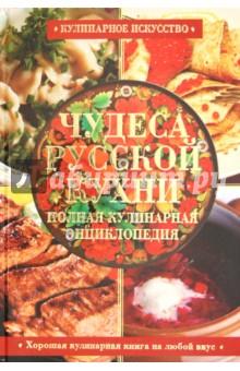 Анна Гаврилова - Чудеса русской кухни обложка книги.