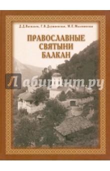 Обложка книги Православные святыни Балкан: Альбом