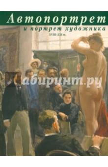 Автопортрет и портрет художника XVIII-XXI вв