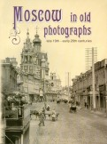 Moscow in Old Photographs: Late 19th - Early 20th Centuries
