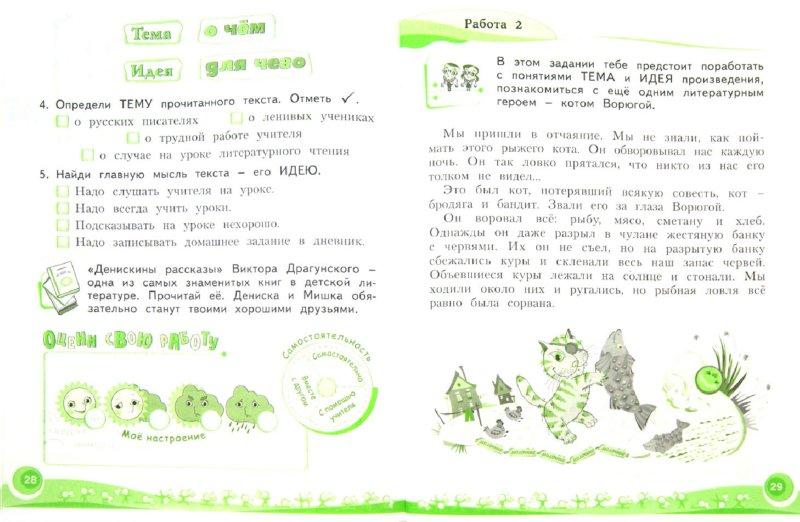 Гдз Литературное Чтение 2 Класс Рабочая Тетрадь Ответы 1 Часть Самыкина