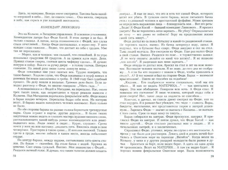 Иллюстрация 1 из 6 для В тени закона - Геннадий Темин   Лабиринт - книги. Источник: Лабиринт